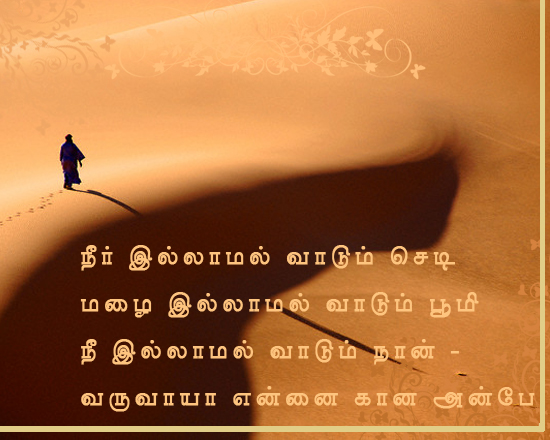 I Miss You Saying Tamil Post Card From 365greetings