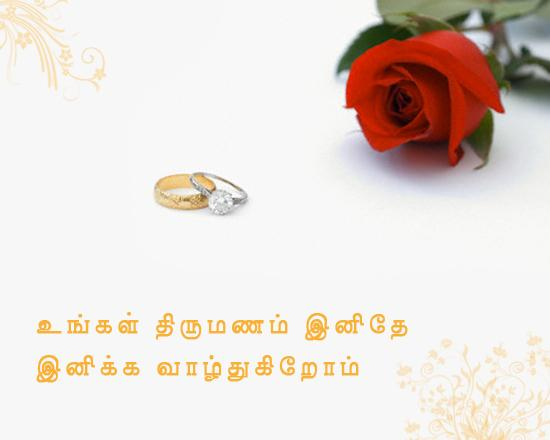 tamil marriage wishes from