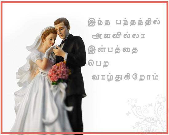 wedding wishes in tamil from
