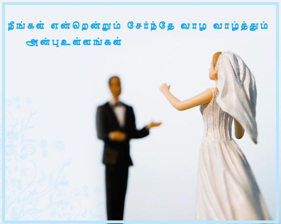 Fabulous Tamil Wedding Greeting Cards 550 x 440 · 34 kB · jpeg