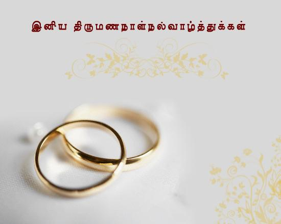 Tamil Wedding Wishes Cards Tamil Wedding Card From