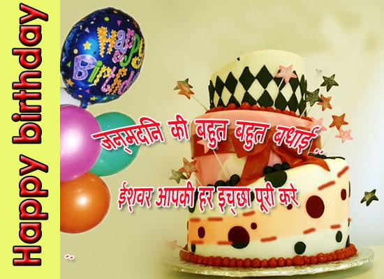Hindi Birthday Wishes in Hindi - Post Card From ...