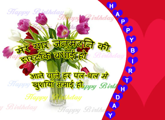 Birthday wishes in hindi post card from 365greetings m4hsunfo