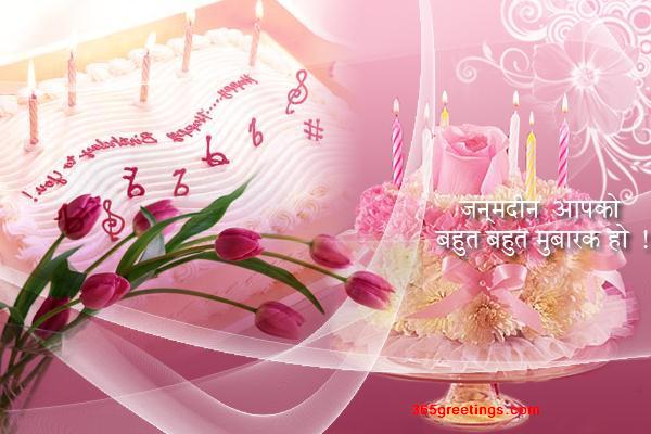 Hindi Birthday Wishes 10 From 365greetings – Birthday Greetings in Hindi