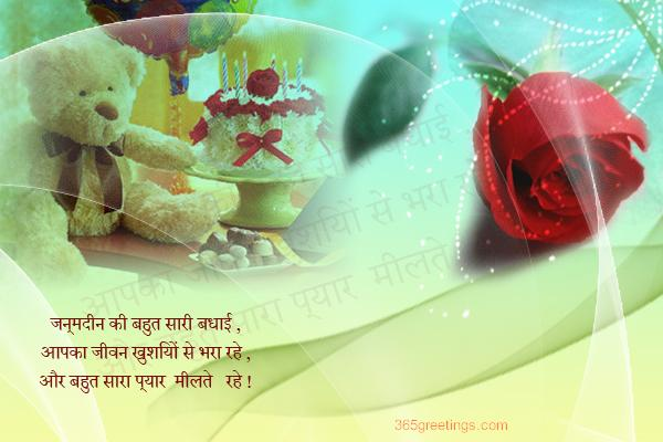 Hindi Birthday Wishes 8 From 365greetings – Birthday Greetings in Hindi