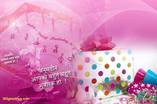 Hindi Birthday Wishes 9 From 365greetings – Birthday Greetings in Hindi