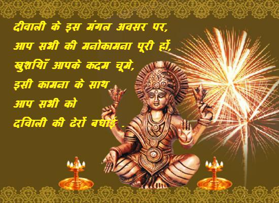 Diwali message in hindi from 365greetings m4hsunfo