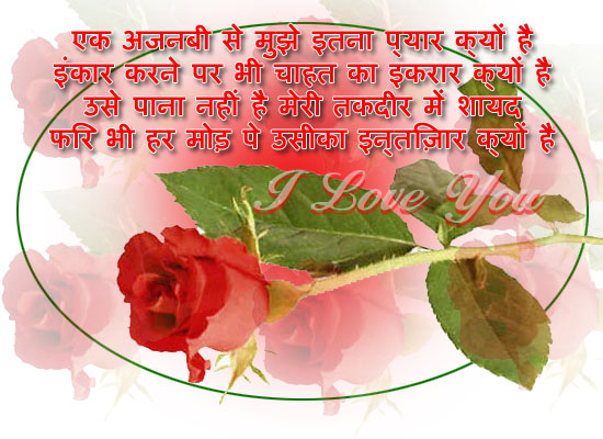 I Love You Quotes In Hindi Sms : love sms web: I Love U Sms In Hindi