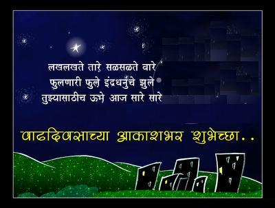 Marathi birthday card with beautiful image from 365greetings ecard stopboris