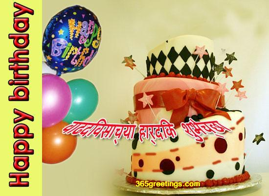 Birthday wishes in marathi post card from 365greetings ecard bookmarktalkfo Gallery