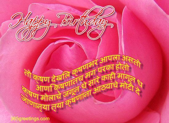 Marathi birthday card post card from greetings