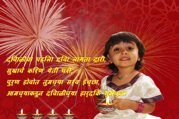 Marathi diwali greetings 3 from 365greetings m4hsunfo