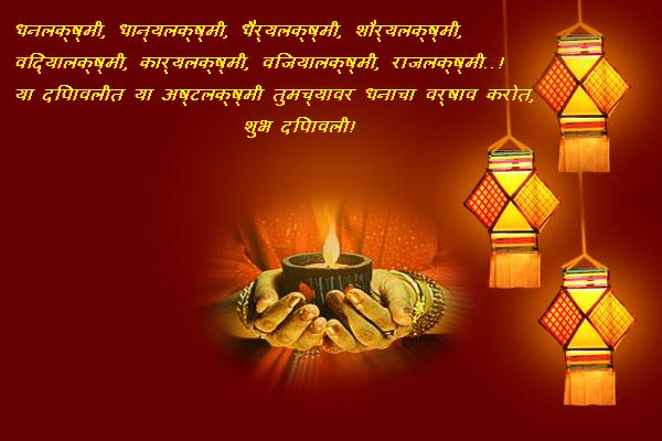 Marathi diwali greetings 1 from 365greetings ecard m4hsunfo Gallery