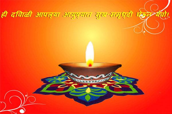 Marathi diwali greetings 2 from 365greetings ecard m4hsunfo Gallery