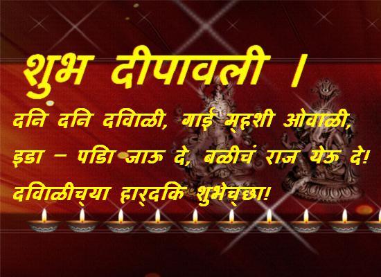 Diwali greetings in marathi 7 from 365greetings m4hsunfo