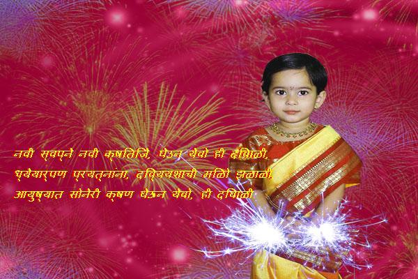 Marathi Diwali Greetings 7 From 365greetings Com