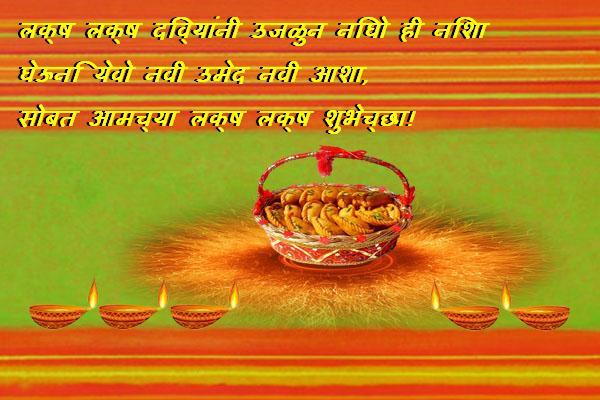 Marathi diwali greetings 5 from 365greetings m4hsunfo