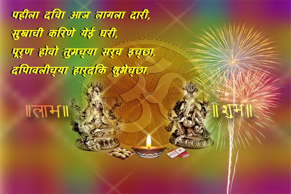 diwali greetings in marathi 9 from 365greetingscom