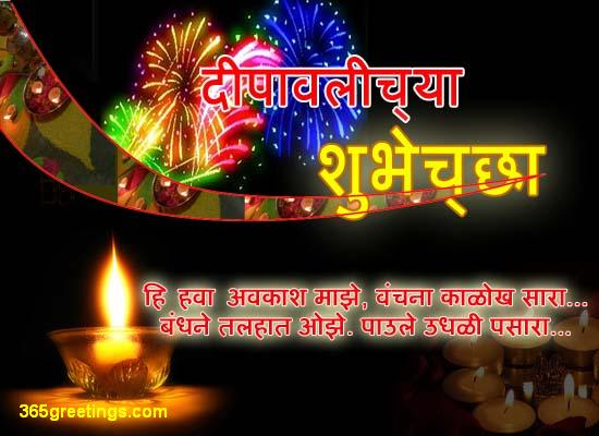 Marathi greeting card for diwali from 365greetings ecard m4hsunfo Gallery