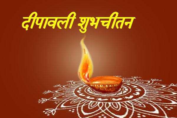Diwali+wishes+in+marathi+font