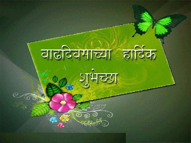 Marathi birthday scrap for orkut from 365greetings m4hsunfo